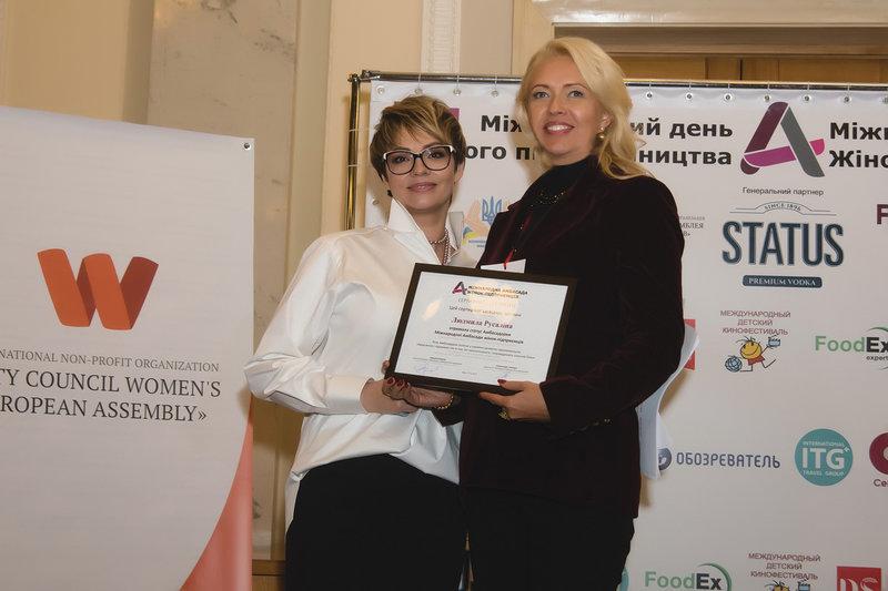 Україна долучилася до святкування Міжнародного дня жіночого підприємництва.