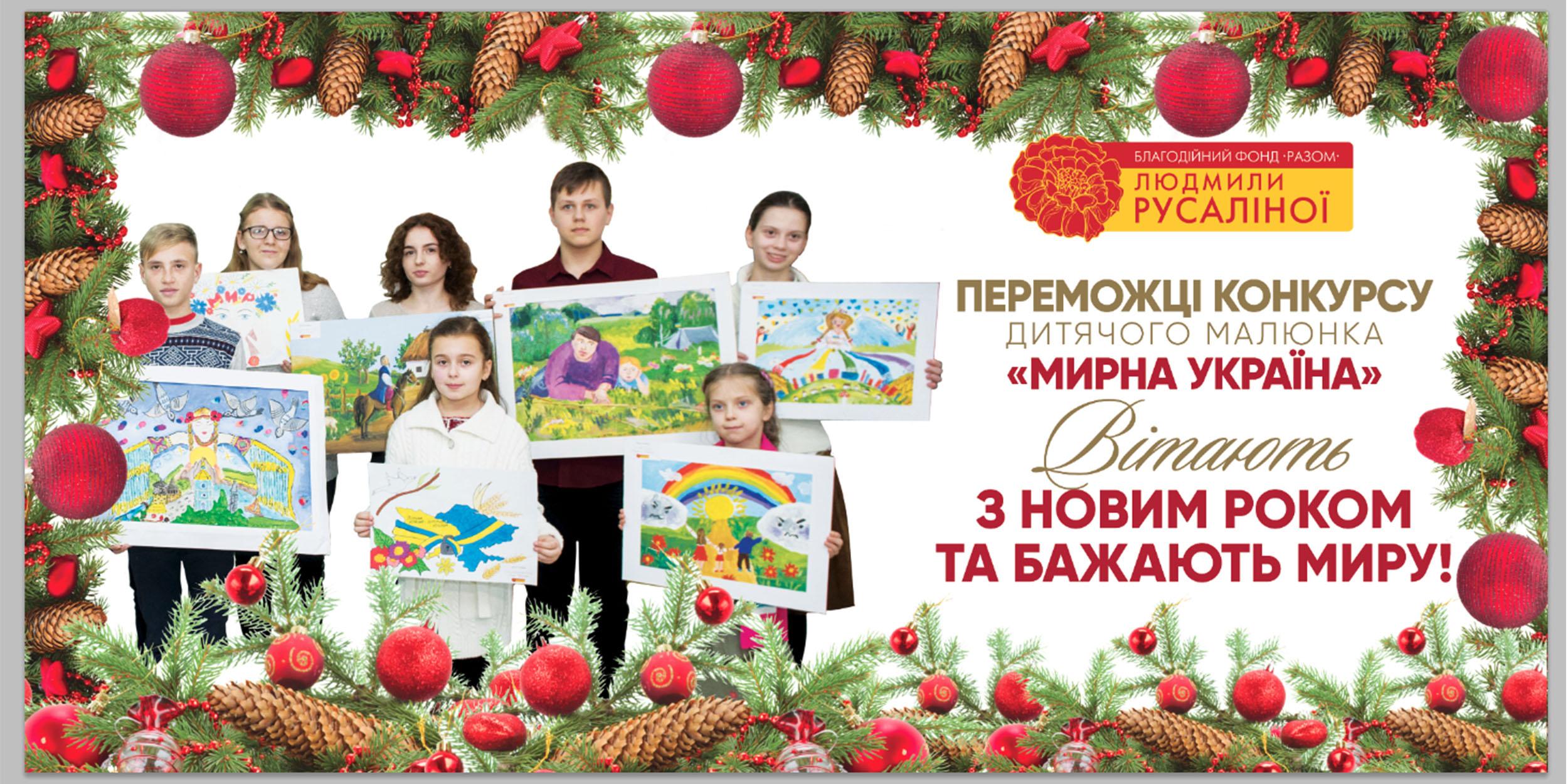 Конкурс дитячого малюнка «Мирна Україна»