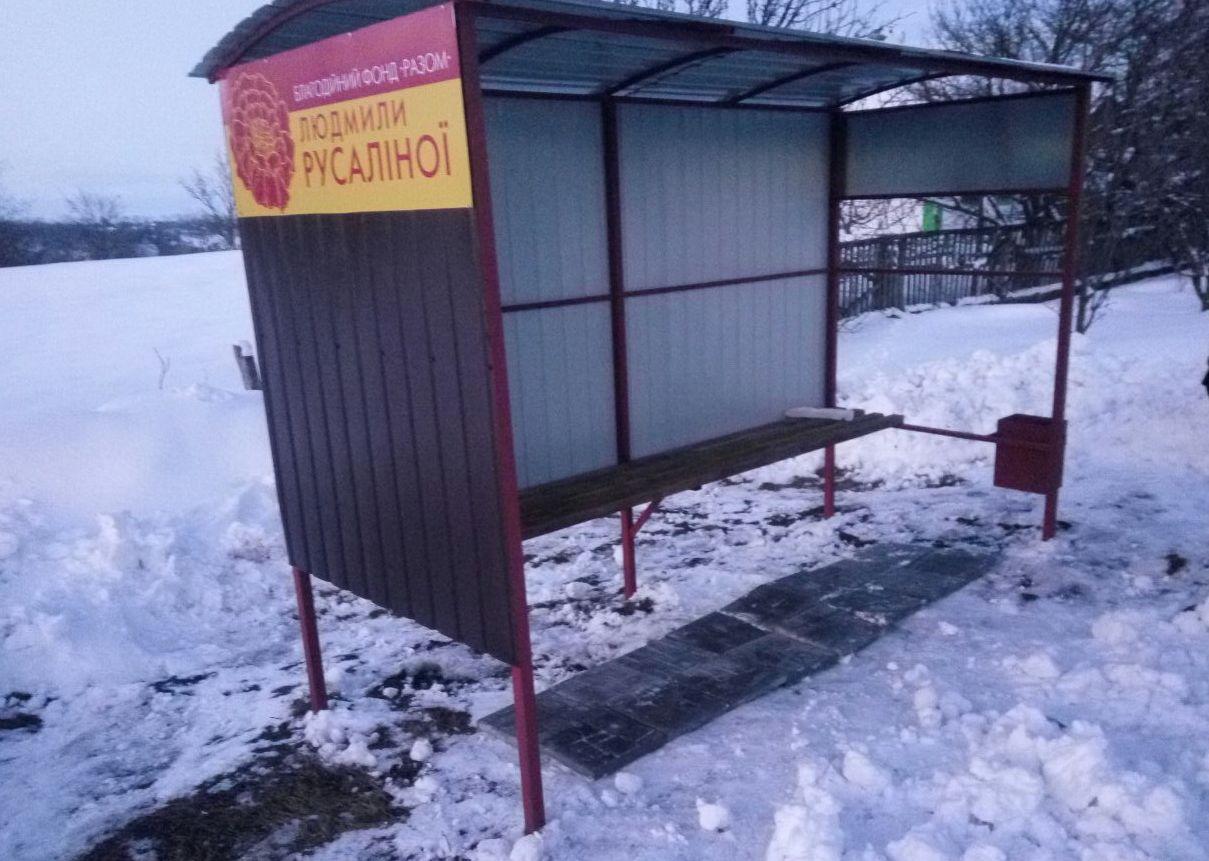 Для потреб селян установили зупинку громадського транспорту
