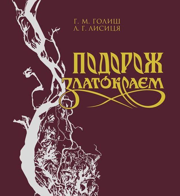 Книжку про історію Золотоніщини видали на Черкащині
