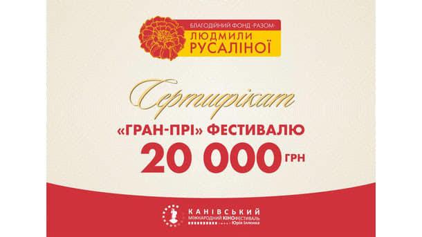 Фільм-переможець ІV Канівського кінофестивалю отримав нагороду від мецената Людмили Русаліної