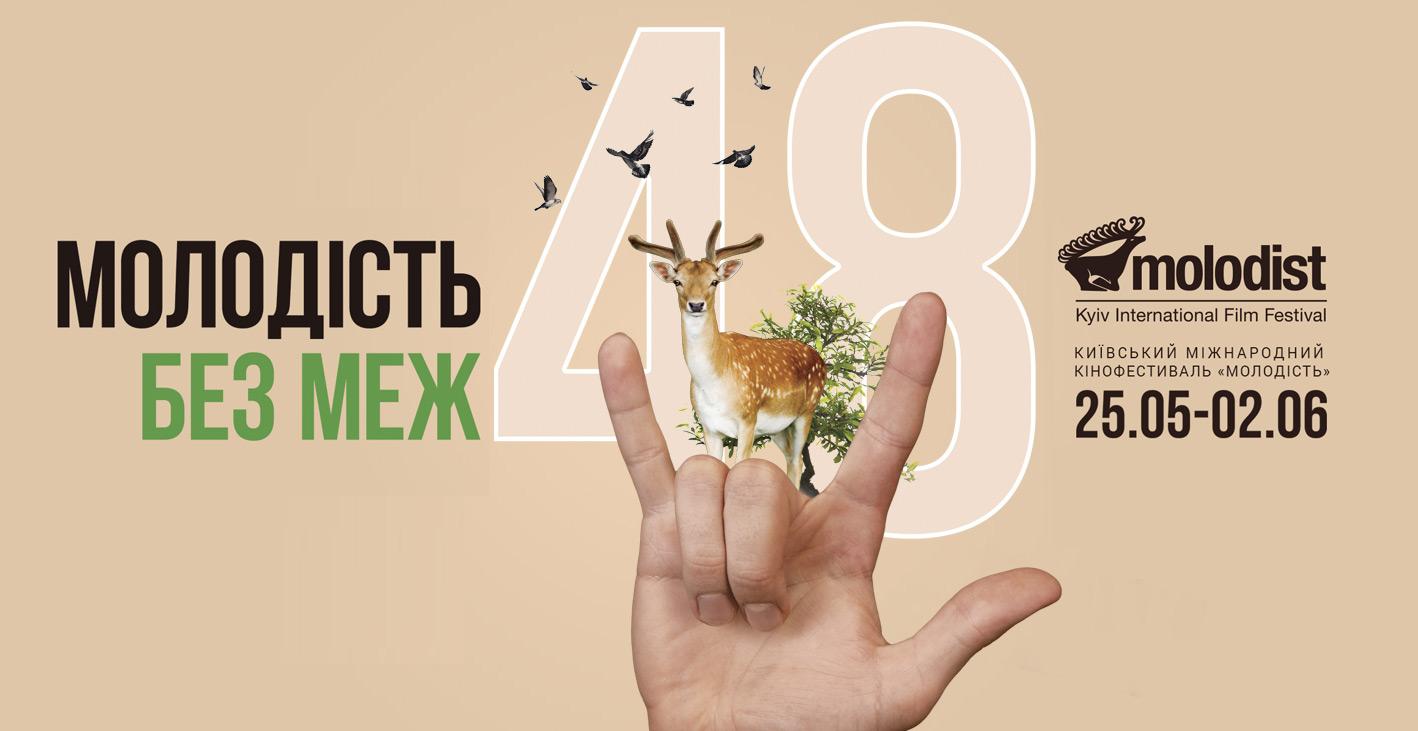 «Молодість»: розвиток українського кіно й підтримка молодих талантів