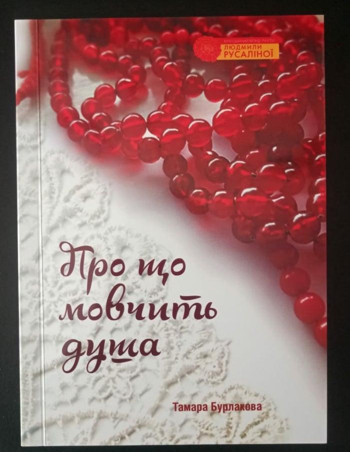 З'явилася друком збірка поезій поетеси з Черкащини