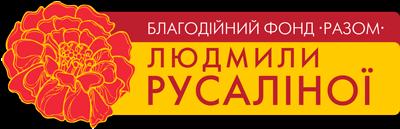 """Благодійний фонд """"РАЗОМ"""""""