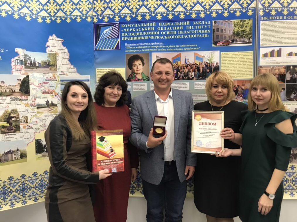 Освітяни Золотоноші вибороли золоту медаль у міжнародній виставці
